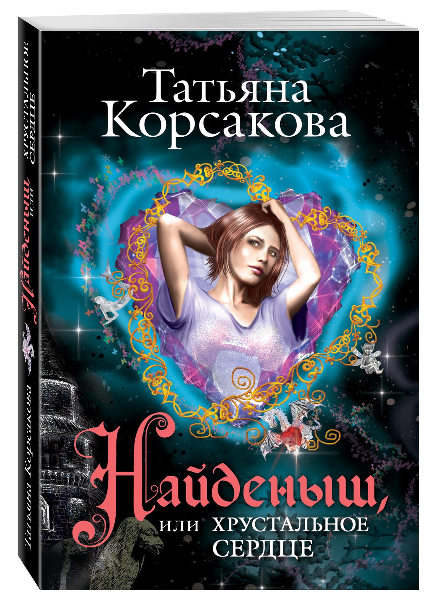 Корсакова Т. Найденыш, или Хрустальное сердце  недорого