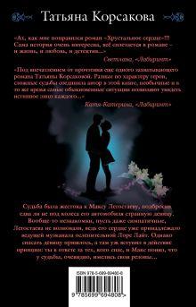 Обложка сзади Найденыш, или Хрустальное сердце Татьяна Корсакова