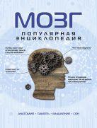Мозг. Популярная энциклопедия