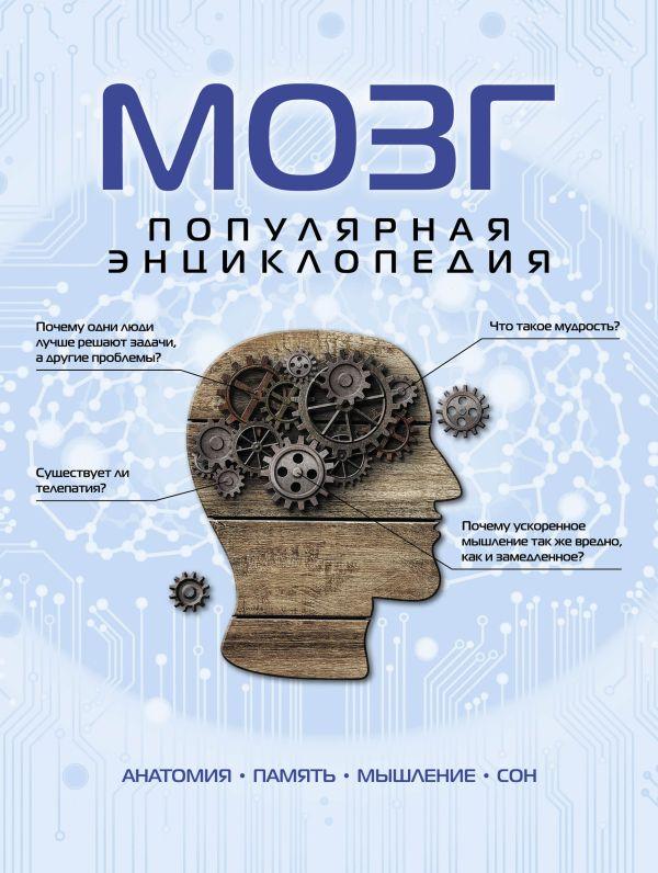 Мозг. Популярная энциклопедия Дианов А.