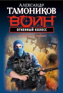 Тамоников А.А. - Огненный колосс обложка книги