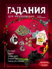 Андрианова Е.А. - Гадания для начинающих обложка книги