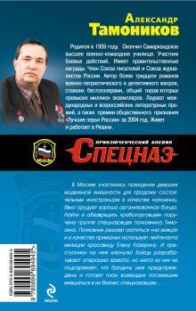 Обложка сзади Возмездие Александр Тамоников