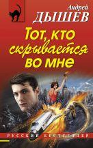 Дышев А.М. - Тот, кто скрывается во мне' обложка книги
