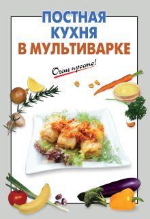 - Постная кухня в мультиварке обложка книги