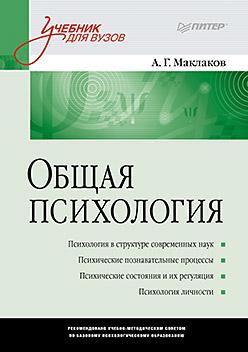 Общая психология. Учебник для ВУЗов Маклаков