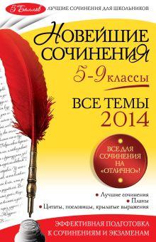 Новейшие сочинения: все темы 2014: 5-9 классы обложка книги