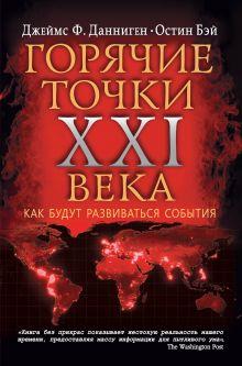 Данниген Ф. Дж., Бэй О. - Самые горячие точки XXI века. Как будут развиваться события обложка книги