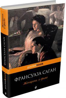 Саган Ф. - Женщина в гриме обложка книги