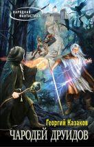 Чародей друидов