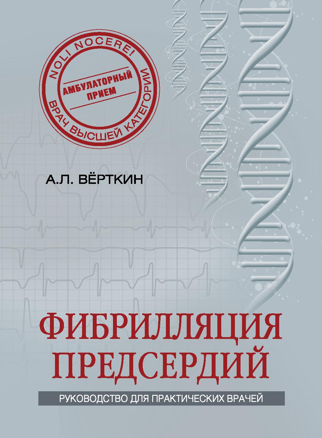 Фибрилляция предсердий ( Вёрткин А.Л.  )