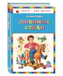 Барто А. - Любимые стихи обложка книги