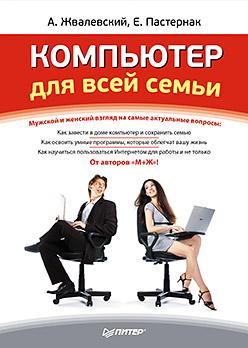 Компьютер для всей семьи Жвалевский