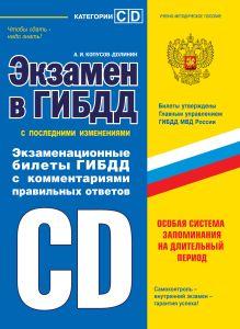 Экзамен в ГИБДД. Категории C, D 2014