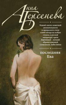 Последняя Ева обложка книги
