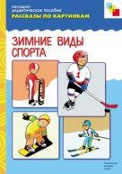 Рассказы по картинкам. Зимний спорт