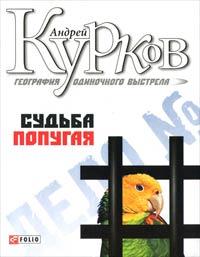Фолио.Курков.Кн.2.Судьба попугая.География одиночного ваыстрела Курков