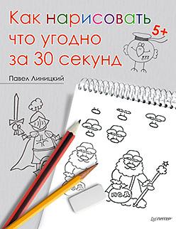 Как нарисовать что угодно за 30 секунд ( Линицкий  )