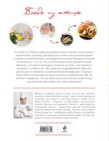Обложка сзади Блюда из птицы (книга+Кулинарная бумага Saga)