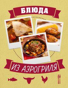 - Блюда из аэрогриля (книга+Кулинарная бумага Saga) обложка книги