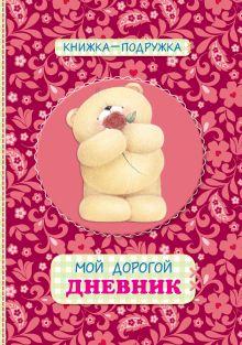 - Книжка-подружка. Мой дорогой дневник (красный) обложка книги