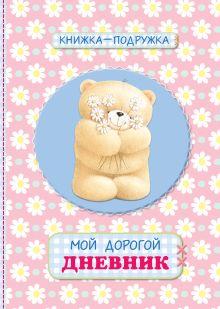 - Книжка-подружка. Мой дорогой дневник (розовый) обложка книги