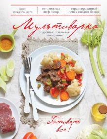 Мультиварка (книга+Кулинарная бумага Saga)