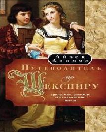 Путеводитель по Шекспиру Греческие, Римские, Итальянские пьесы