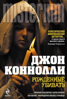 Рожденные убивать обложка книги