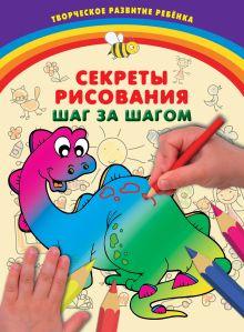 Чирко Д.В. - Секреты рисования. Шаг за шагом обложка книги