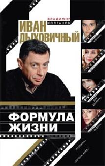 Колганов - Иван Дыховичный. Формула жизни обложка книги