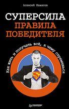 Суперсила - правила победителя. Как жить и получать всё