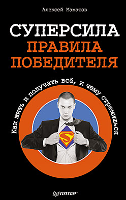 Суперсила - правила победителя. Как жить и получать всё Маматов