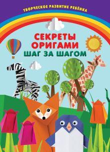 Пьянникова О.О., Ярошевич А.В. - Секреты оригами. Шаг за шагом обложка книги