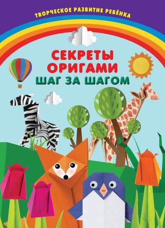 Секреты оригами. Шаг за шагом Пьянникова О.О., Ярошевич А.В.