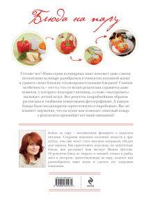 Обложка сзади Блюда на пару (книга+Кулинарная бумага Saga)