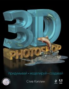 Кэплин Стив 3D Photoshop (+CD) обложка