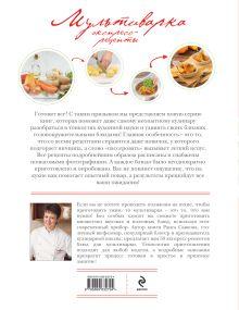 Обложка сзади Мультиварка. Экспресс-рецепты (книга+Кулинарная бумага Saga)