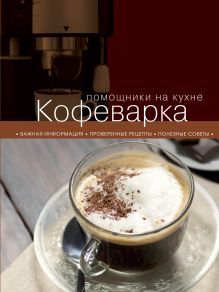- Кофеварка (книга+Кулинарная бумага Saga) обложка книги