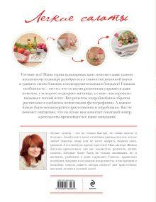 Обложка сзади Легкие салаты (книга+Кулинарная бумага Saga)