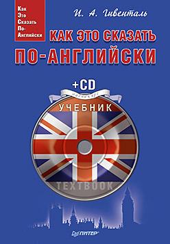 Как это сказать по-английски + CD Аудиокурс Гивенталь