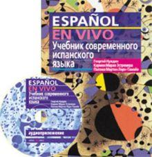 Нуждин - Учебник современного испанского языка с ключами и аудиоприложением (ко обложка книги