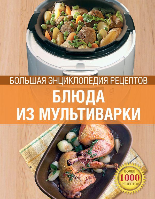 Фото приготовление рецептов