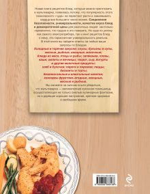 Обложка сзади Блюда из мультиварки. Большая энциклопедия рецептов (книга+Кулинарная бумага Saga)