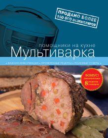 - Мультиварка. 2-е изд. испр. и доп. (книга+Кулинарная бумага Saga) обложка книги