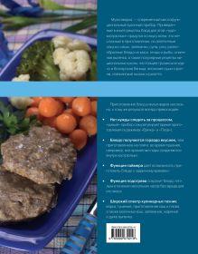Обложка сзади Мультиварка. 2-е изд. испр. и доп. (книга+Кулинарная бумага Saga)