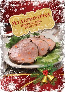 Обложка Мультиварка. Новогодние рецепты (книга+Кулинарная бумага Saga)