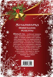 Обложка сзади Мультиварка. Новогодние рецепты (книга+Кулинарная бумага Saga)