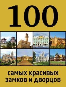 - 100 самых красивых замков и дворцов, 2-е издание обложка книги
