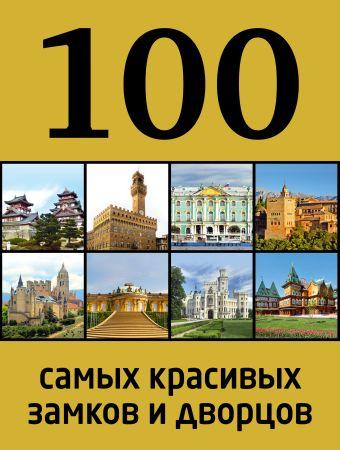 100 самых красивых замков и дворцов, 2-е издание